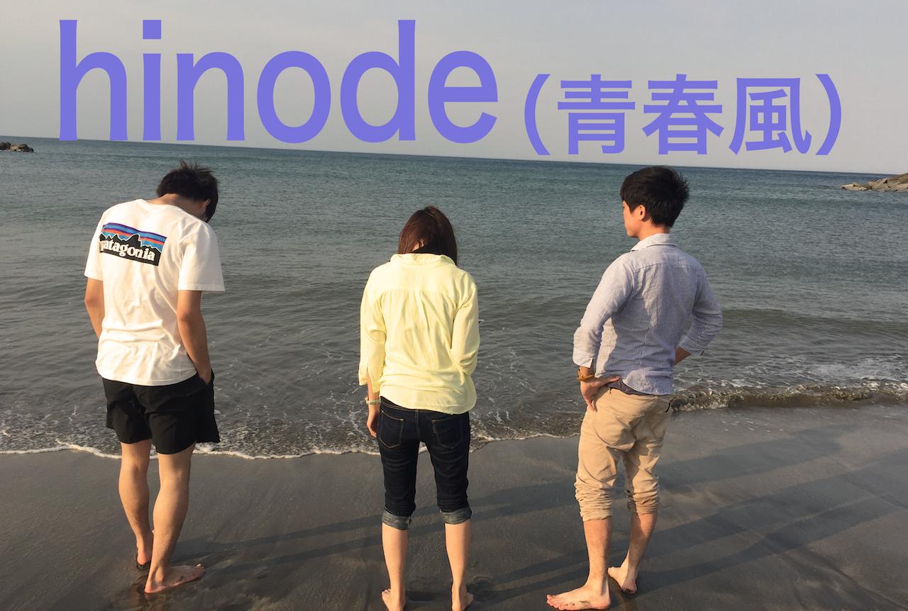 千葉県いすみ市のコワーキングスペース「hinode」へ行って来た!
