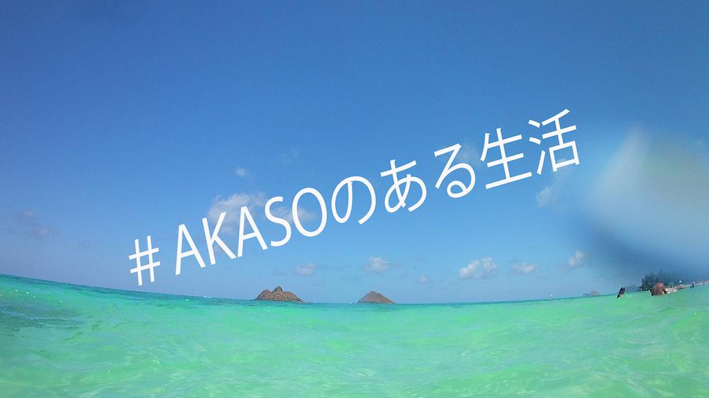 GoPro欲しいけど高いわ!って人にはAKASOというアクションカメラをオススメしたい。