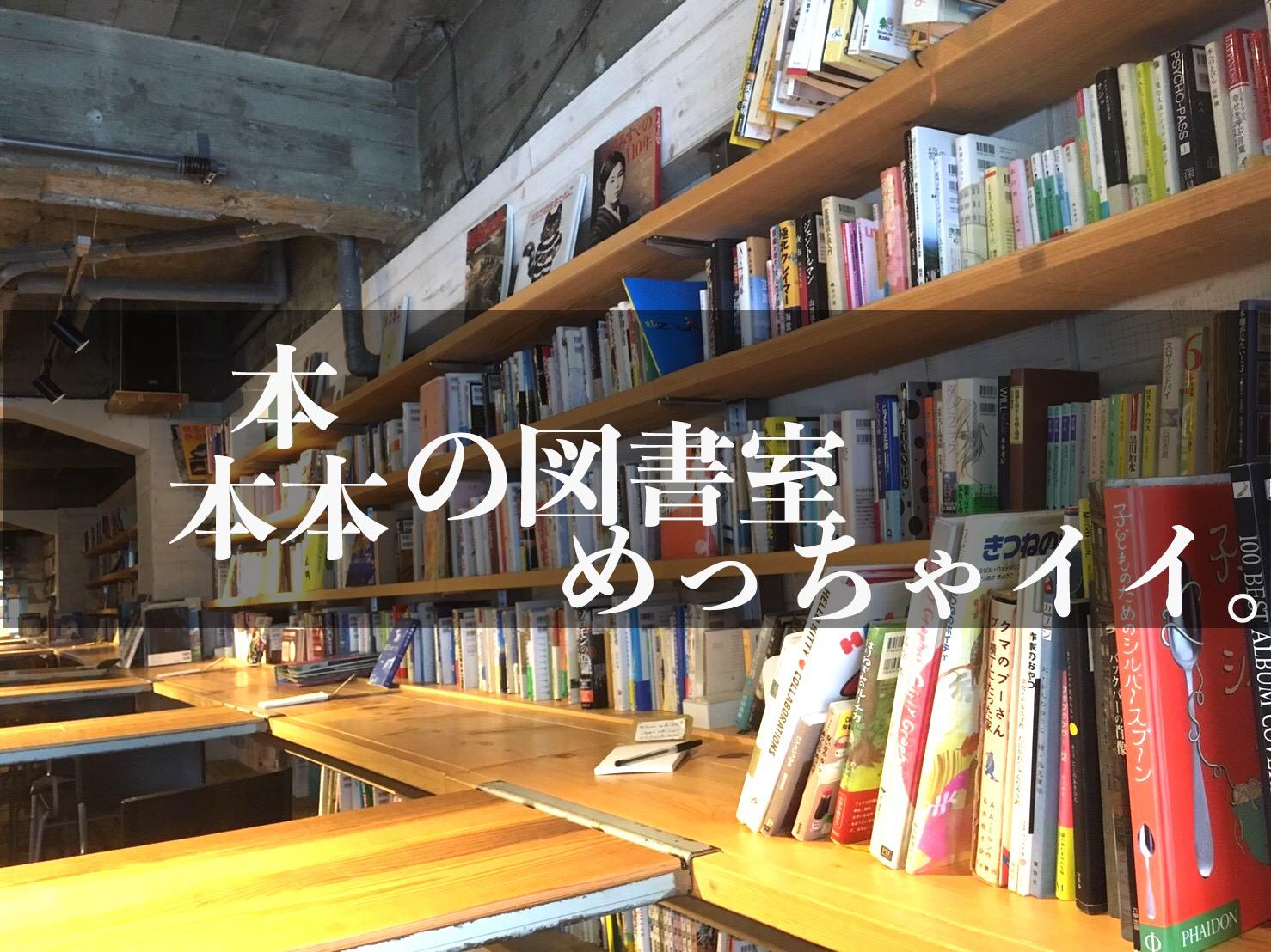 渋谷にある秘密基地みたいな森の図書室