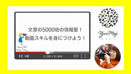 【ゆるまじレポ】文章の5000倍の情報量!動画スキルを身につけよう!