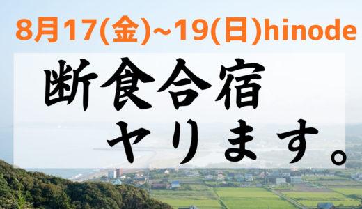 いすみで断食合宿を開催します!!8月17日(金)〜19日(日)だよ!