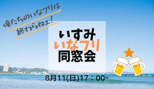 【募集終了】8月11日(日)いすみhinodeで大規模飲み会するよ!いなフリ同窓会!